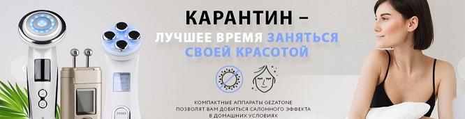 Обзор самых эффективных аппаратов от производителя  против морщин для безоперационной подтяжки кожи,Москва,Ростов,Ставрополь.