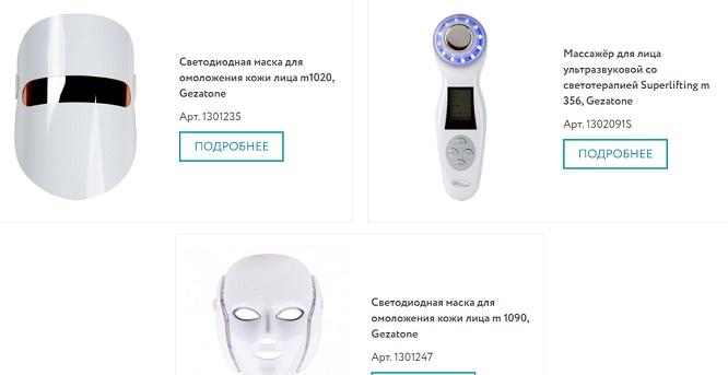 купить,заказать аппарат для уходом за кожей, Аппараты для светотерапии и фотопорации,Москва,Краснодар